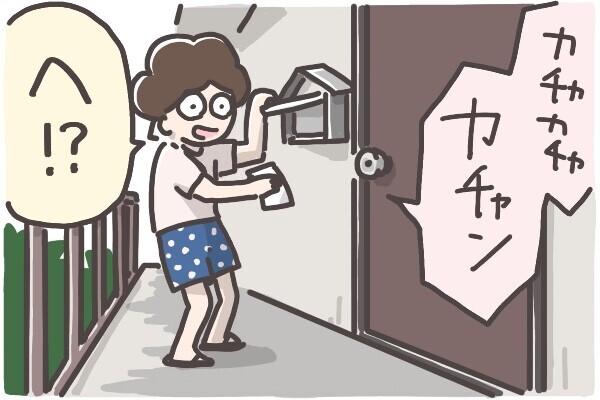 鍵を開けて―!