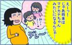 生まれる前から親バカな妄想が止まらない!楽しみな双子の将来【双子育児まめまめ日記 第14話】