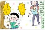 子どもの興味を伸ばすのに効果的な方法、それは「母も一緒にハマるべし」【桃金兄弟の育児日記 Vol.5】