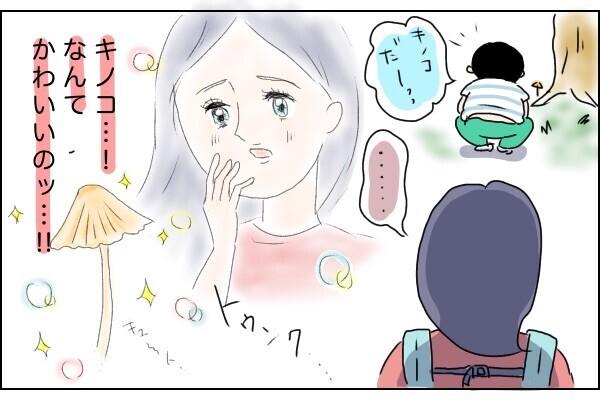 「キノコ…! なんてかわいいのっ!」と母もハマる。