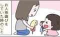 思い出すだけでゾッとする!2歳の次女のヒヤッと体験で学んだこと【ひなひよ育て ~愛しの二重あご~  第33話】