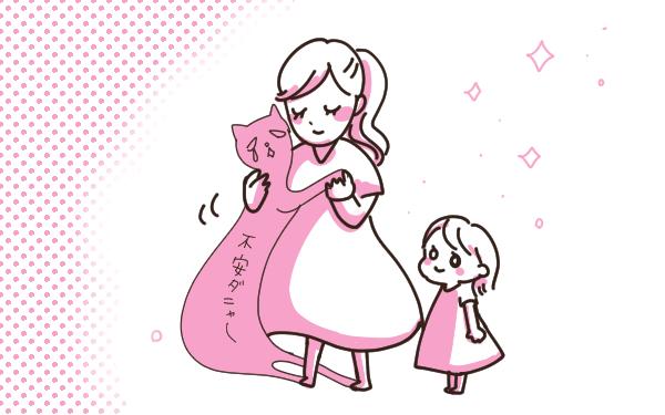 子どもを「見守る」ために大切なのは…、自分の中の不安に気づくこと【今日もゆる育児日和 Vol.9】