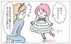 服の趣味が母と娘で真逆! 親の選んだ格好をさせるとき気をつけていること【泣いて! 笑って! グラハムコソダテ  Vol.38】