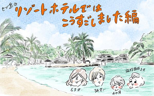 セブ島子連れ旅、リゾートホテルでの過ごし方と「食事」のこと【横峰沙弥香の「まめ旅Web」 Vol.4】