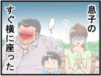 どうしよう…! 息子の隣にガラの悪い男が座っちゃった… ~大人を泣かせた5歳の男の子(1)~