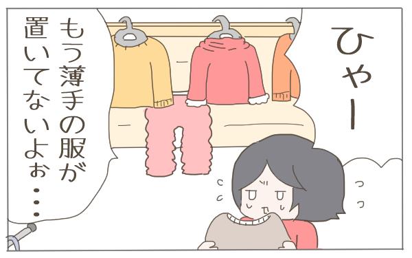 これって私だけ? 秋口に子ども服を買い足すたびに困惑すること【子育て楽じゃありません 第42話】