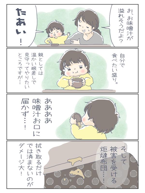自分で食べたい盛りの子ども。コタツ布団はふき取るだけでは済まない…