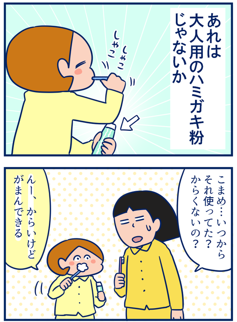またひとつ大人に…。娘の歯磨き粉を見てしみじみした話【双子を授かっちゃいましたヨ☆ 第146話】
