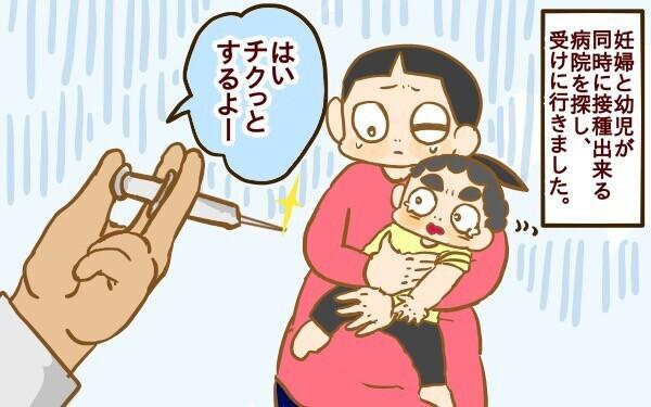 妊婦と幼児が同時に接種できる病院を探し受けにいきました。