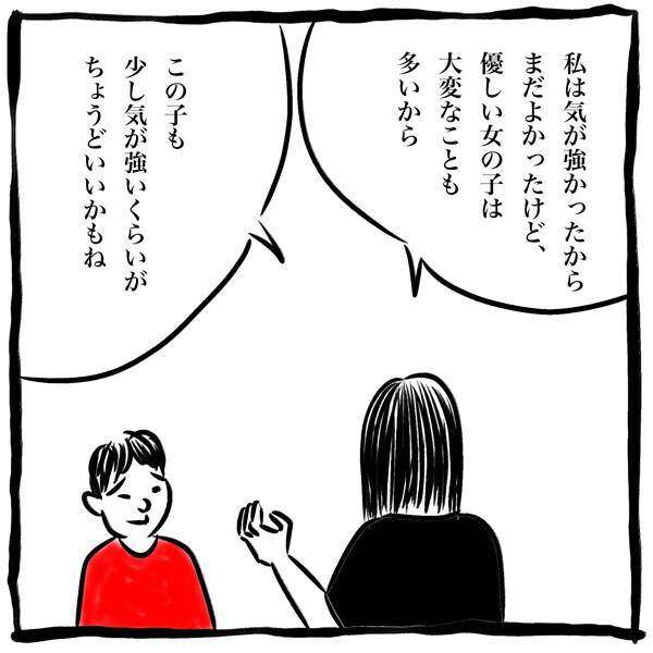 妻の犬山紙子は「私は気が強かったからまだよかったけど、優しい女の子は大変なことも多い」という