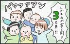 息子の友達が遊びにきた! 男児6人に終始ハラハラどきどき… 男の子ママの切なる願い【『まりげのケセラセラ日記 』】  Vol.30