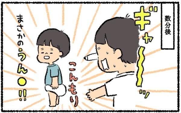 言葉の発達が少し遅めの息子…2歳9ヶ月のトイレトレーニングに大苦戦中!【うちはモフモフ暮らし  第14話】