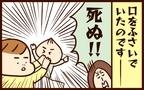 3歳長男が新生児の口をふさいで息を止めていた…!【いまじん男児育児 Vol.3】