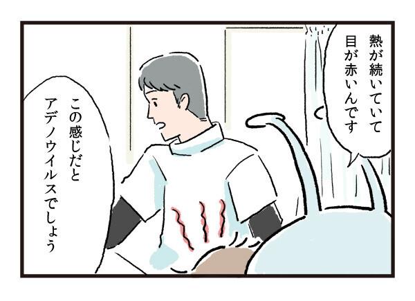 え?! 川崎病?!  発熱から、まさかの即入院となったあの日…【エイリアン育児日誌 Vol.7】