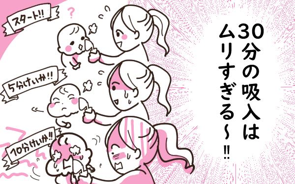 30分の吸入は嫌がられて無理すぎる~!!