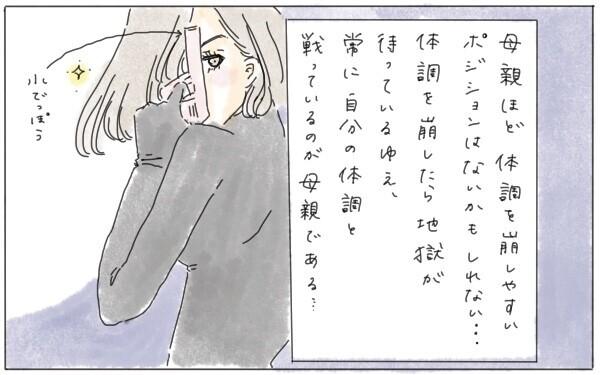 母親ほど体調を崩しやすいポジションはないかもしれない…体調を崩したら地獄が待っているゆえ、常に自分の体調と戦っているのが母親である