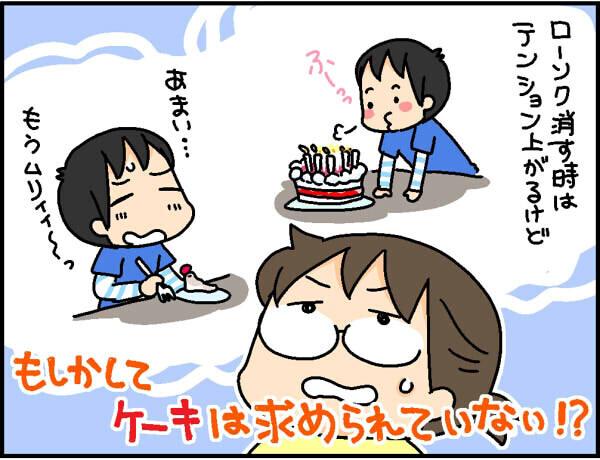 次男に誕生日ケーキの希望を聞いてみたところ…意外な反応に親として気付いたこと【4人の子ども育ててます 第72話】