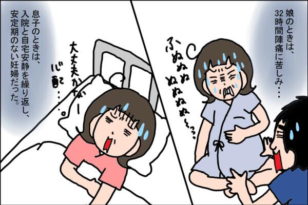 陣痛やお産の痛みは、いまでも忘れておらず、想像すると恐怖!