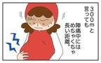 想像外のできごとが連発!? 初産での高齢出産~トマトの出産vol.2~【意識の高いママになりたかった Vol.4】