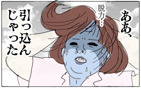 タマタマヨの拒絶な出産体験記、思い出してもイタタタ・・・~その3~【タマタマヨの今日もスランプ中! Vol.4】
