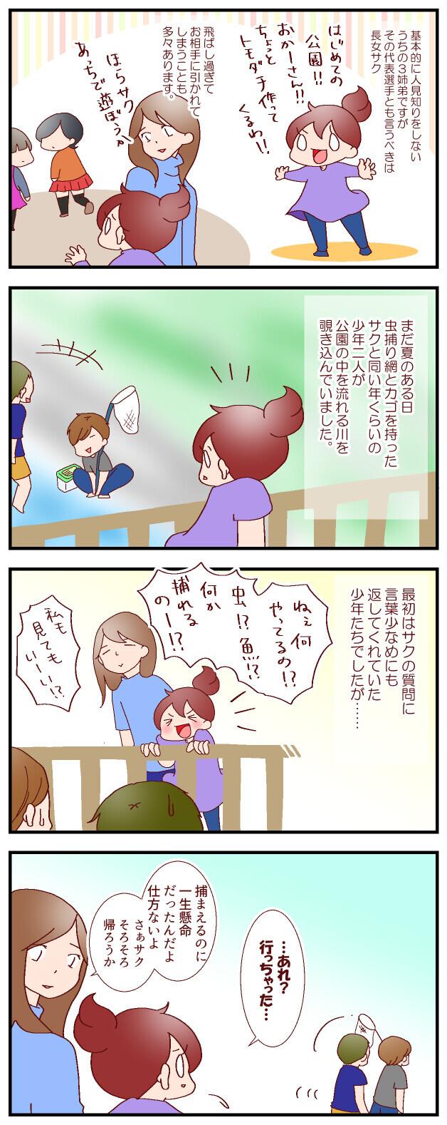 「友だちになりたい!」人見知りしなさすぎる娘が心配…でもある出会いが気持ちを楽に【良妻賢母になるまでは。 第60話】