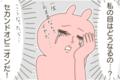 一生治らないかも…!? 流行性角結膜炎から新たな病気に発展… ~アデノウィルスとの戦い(3)~【産後太りこじらせ母日記 第63話】