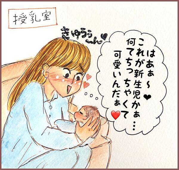 はぁ~。これが新生児かぁ。何てちっちゃくて可愛いんだぁ。