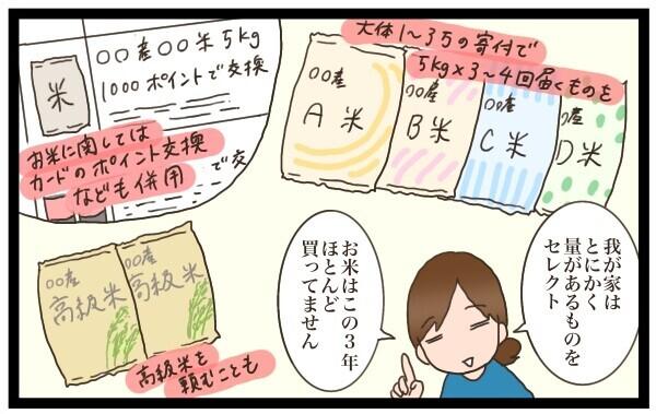 ママが簡単にできる、ちょっとしたお楽しみ! ふるさと納税活用のコツ【猫の手貸して~育児絵日記~ Vol.8】
