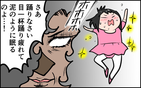えぇぇ…! 娘が絵本で「寝たくない」理由に驚いた【ウォンバット母さん育児中  第28話】