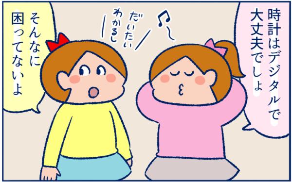 学習は遊びのなかに。娘が「とけい」を理解できるようになった理由【双子育児まめまめ日記 第16話】