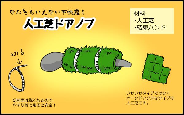 人工芝をドアノブに括りつけたところ…