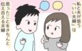 友達夫婦?恋人夫婦? 理想の夫婦関係を夫と話し合ったみた結論!【ひなひよ育て ~愛しの二重あご~  第36話】