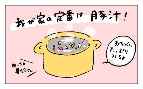 具だくさんのスープ
