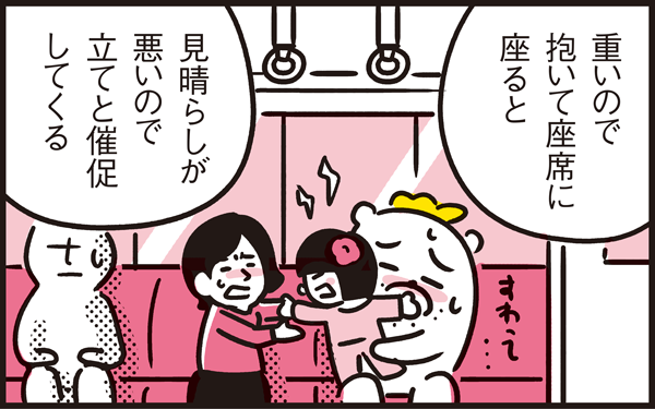 子育て経験者ならでは… 電車内でのある場面でパパンが抱える妙な葛藤!【パパン奮闘記 ~娘が嫁にいくまでは~ 第69話】