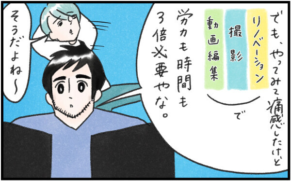 夫婦でYouTubeを始めてみた!【『まりげのケセラセラ日記 』】  Vol.31