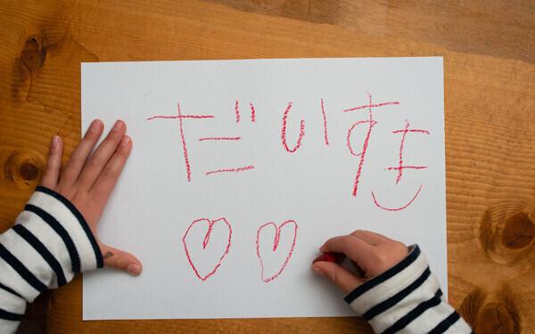 「子どもの初恋」調査、気づく親は何割? かわいすぎるエピソードと対応法【パパママの本音調査】  Vol.353