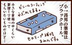 小1男児のカオスな筆箱 理解不能なその生態にママが挑む【いまじん男児育児 Vol.5】