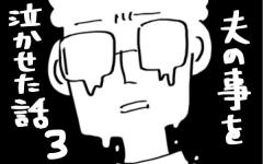 『夫のことを泣かせた話 第2話』【思ってたんとちがう4兄妹ライフ Vol.4】