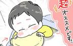 1歳から昼寝なし22時寝だった息子が、昼寝2時間21時半就寝になるまで【息子愛が止まらない!! 第28話】