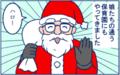 お願いと違うプレゼントに落ち込む娘たちを見て、思わず口走った「サンタの事情」とは?【双子育児まめまめ日記 第17話】
