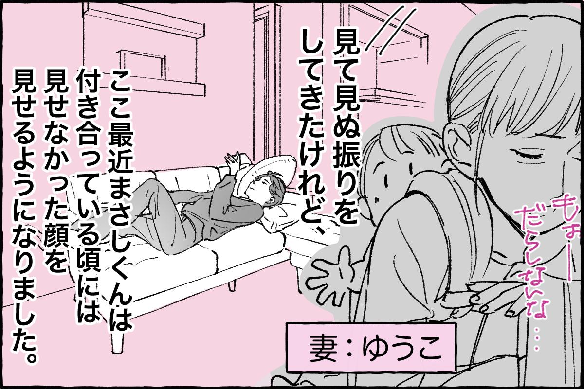 優しかった夫…怒りスイッチは突然に/まさしの場合①【モラハラ夫図鑑 Vol.1】