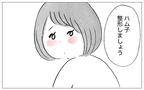 【新連載】「あなたのためなら何でも!」そんな母が勧めたのは整形だった…【親に整形させられた私が、母になる Vol.1】