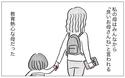 「良いお母さん」とみんなに言われる母。それなのに不満を持つ私は悪い子?【親に整形させられた私が、母になる Vol.2】