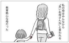 服を切り刻む母。着たい服すらも支配されていく【親に整形させられた私が、母になる Vol.3】