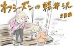 オフシーズンの軽井沢へ子連れ旅! 2日め:コテージ&お手軽BBQを満喫【横峰沙弥香の「まめ旅Web」 Vol.6】