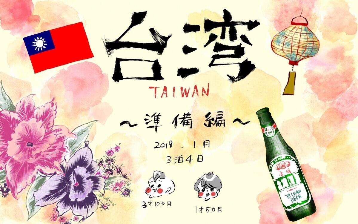 初めての台湾子連れ旅<準備編>【横峰沙弥香の「まめ旅Web」 Vol.7】