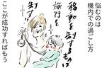 【初めての子連れ台湾:1日め】子連れで移動するコツとマイルール【横峰沙弥香の「まめ旅Web」 Vol.8】
