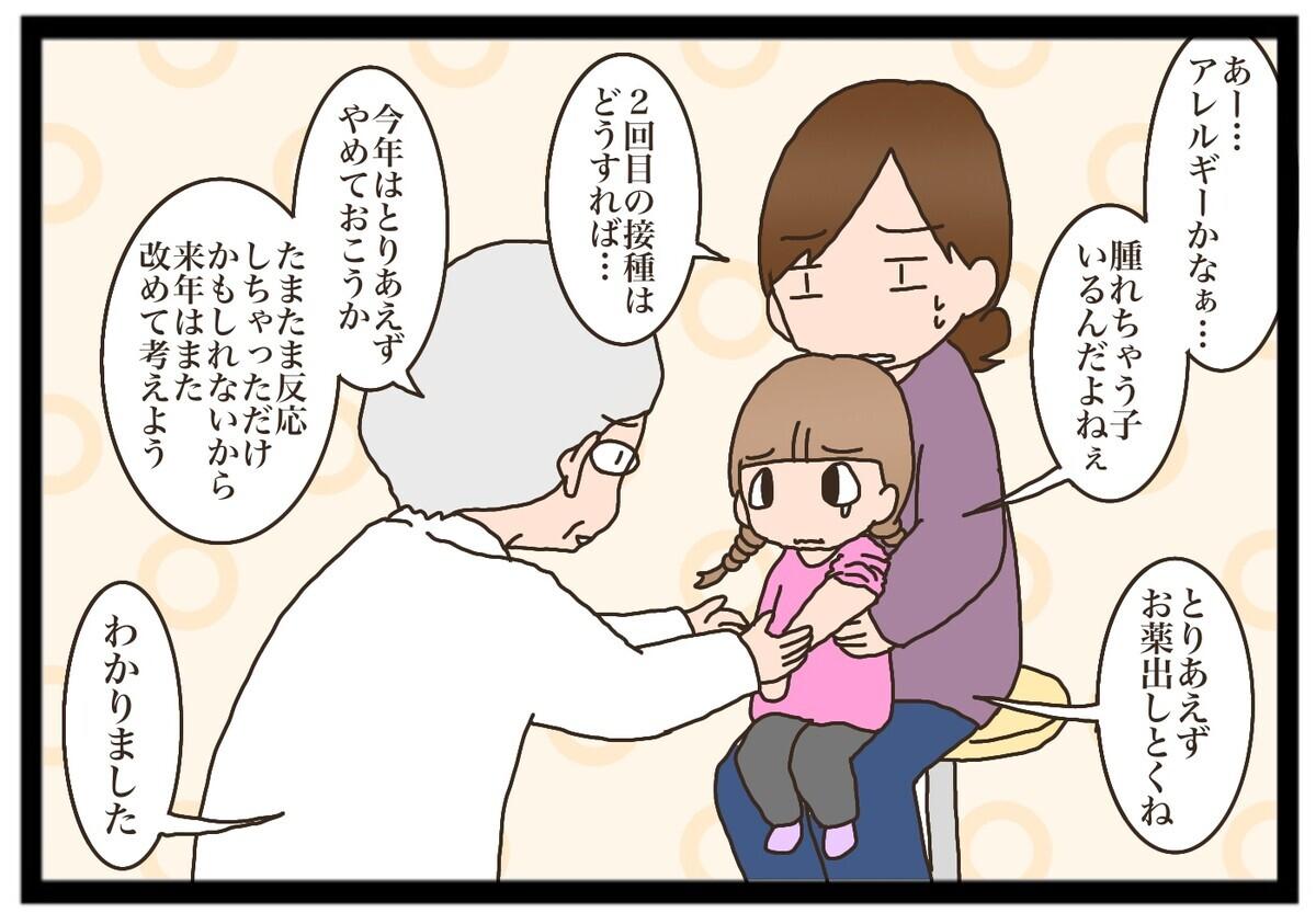 予防接種の対策がまさかの…我が家のインフルエンザ事情【猫の手貸して~育児絵日記~ Vol.11】