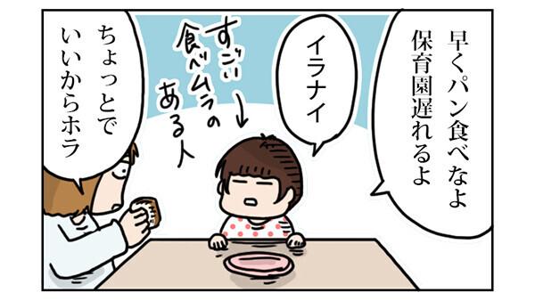 食べムラのある長女