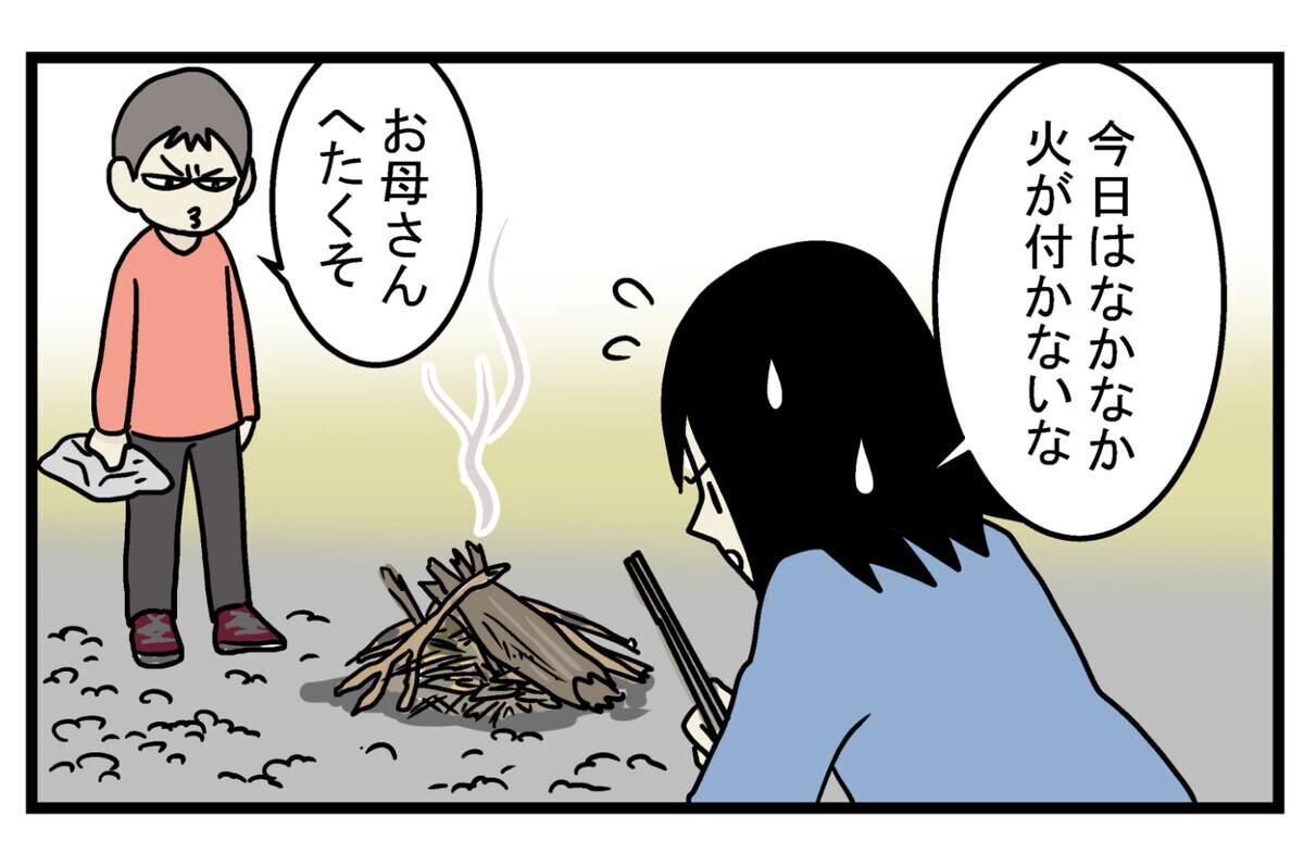 焚きつけに使っていた草が少なく、すぐに火が消えてしまいうまく燃えませんでした